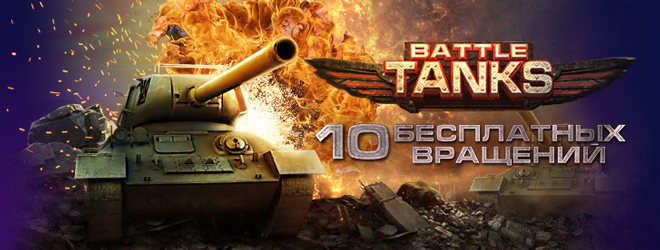 Battle Tanks онлайн слоты в казино Вулкан